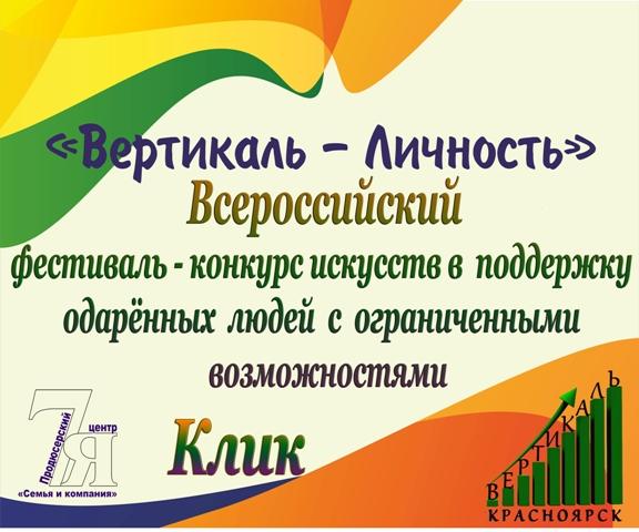 Вертикаль конкурс красноярск результаты 327